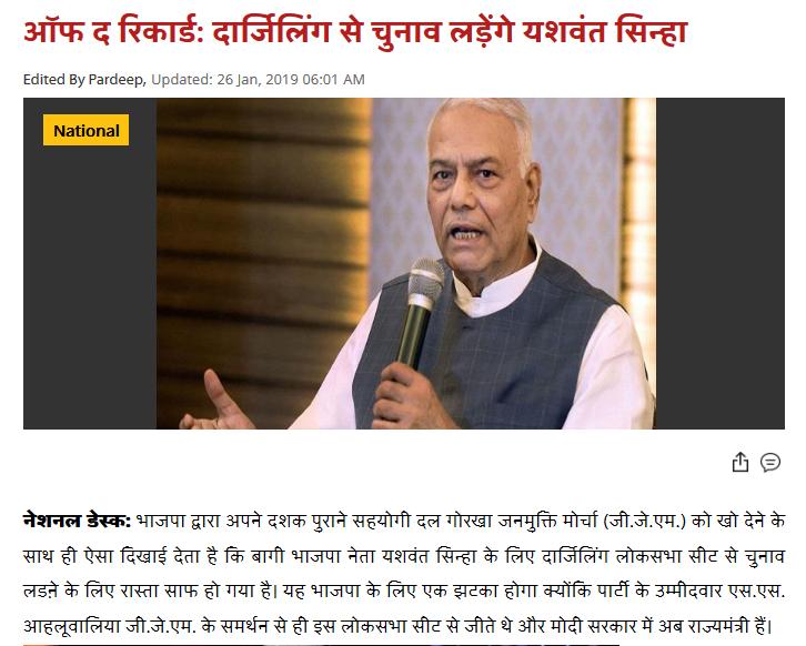 Yashwant Sinha Darjeeling Lok Sabha