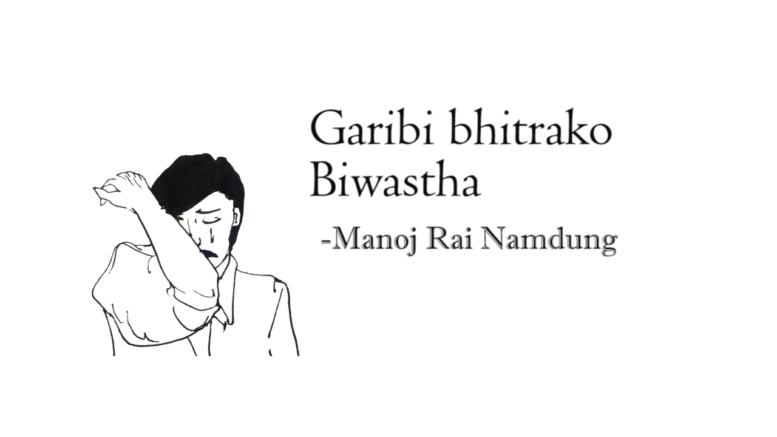 गरिबी भित्रको बिबस्ता by Manoj Rai Namdung