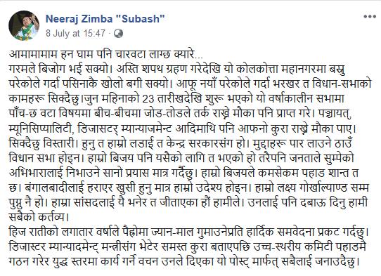 Neeraj Zimba Historic Blunder