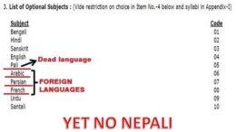 Nepali Optional WBCS
